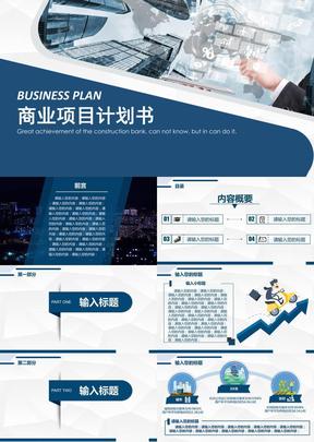 蓝色卡通商业计划书PPT模板