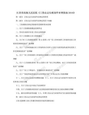 江苏省高级人民法院《工伤认定行政案件审理指南2010》.doc