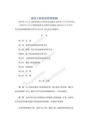 20000130国务院令第279号-建设工程质量管理条例.doc
