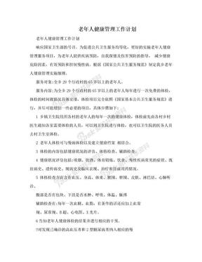 老年人健康管理工作计划.doc