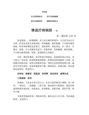 佛说疗痔病经.pdf