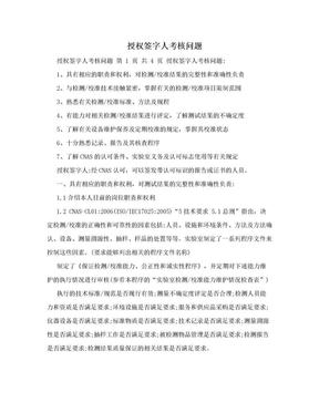 授权签字人考核问题.doc