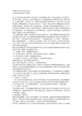 苏教版小学语文四年级下册