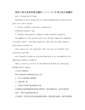 制药工程专业英语课文翻译1 5 11 13 16单元原文加翻译.doc