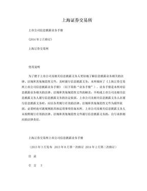 上海证券交易所上市公司信息披露业务手册(2014年2月修订).doc