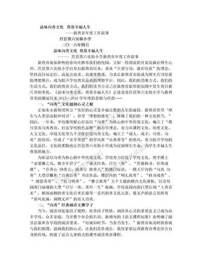 莒县六小学校新教育年度工作叙事.doc