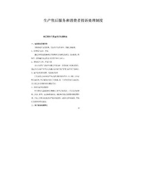 生产售后服务和消费者投诉处理制度.doc