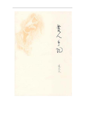 荒人手记.朱天文.pdf