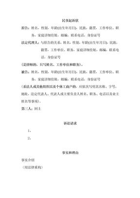 民事起诉状模板.doc