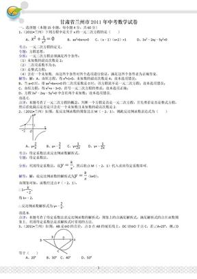 2011甘肃兰州中考数学试题-解析版.doc