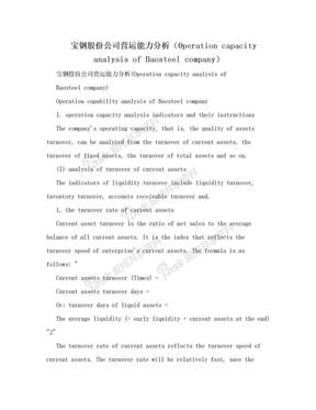 宝钢股份公司营运能力分析(Operation capacity analysis of Baosteel company).doc