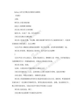 正能量搞笑小品剧本 元宵文艺晚会正能量小品剧本.doc