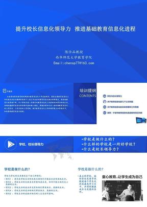 校长信息化领导力培训2014.pptx