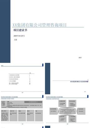 460 普华永道汕头XX集团项目建议书.PPT