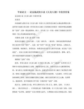 毕业论文---论金庸武侠小说《天龙八部》中段誉形象.doc
