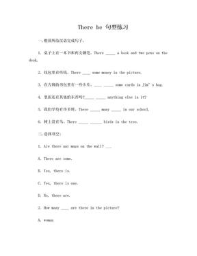 小学英语there be句型练习题.doc