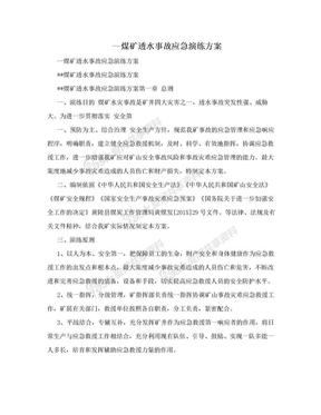 --煤矿透水事故应急演练方案.doc