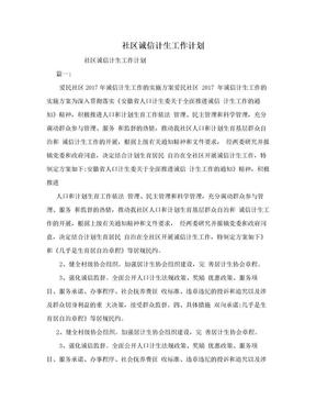 社区诚信计生工作计划.doc