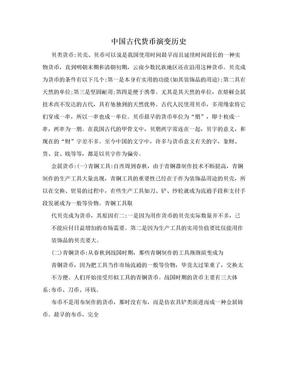 中国古代货币演变历史.doc