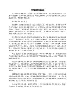 大学生夏令营发言稿.docx