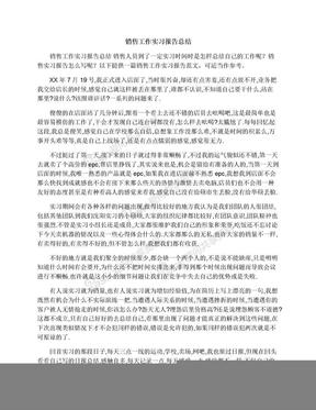 销售工作实习报告总结.docx