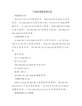 [宝典]带拼音的古诗.doc