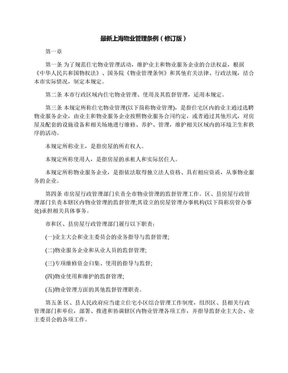 最新上海物业管理条例(修订版).docx