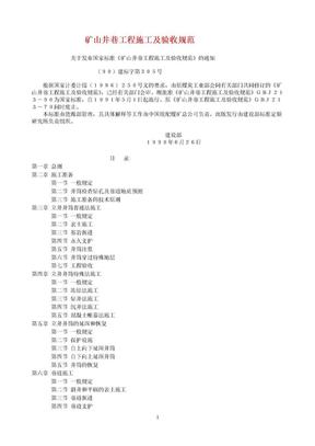 矿山井巷工程施工及验收规范.doc