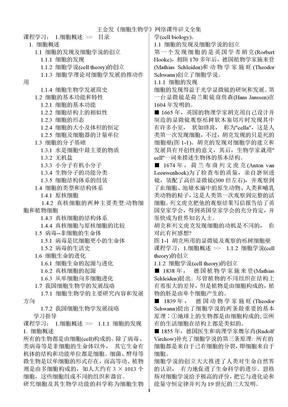 细胞生物学,王金发.doc