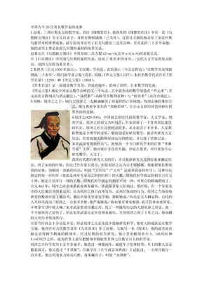 数学家的故事  与严济慈有关.doc