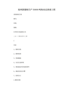 海水淡化系统调试方案.doc