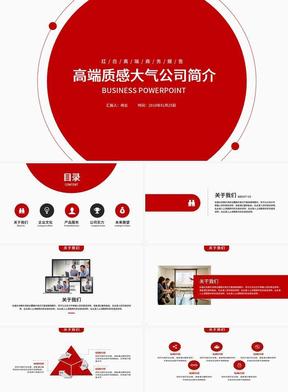 红白高端质感大气商务模板991.pptx