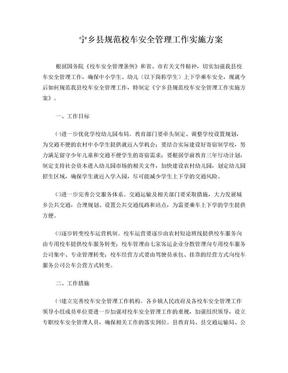 宁乡县规范校车安全管理工作实施方案(新修改)0826.doc