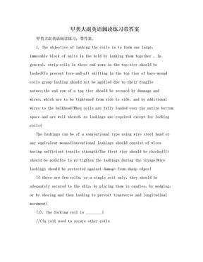 甲类大副英语阅读练习带答案.doc