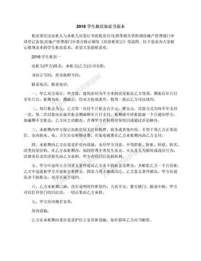 2016学生租房协议书范本.docx