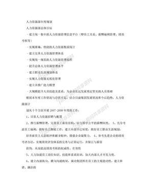 人力资源部年度规划.doc