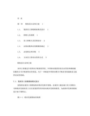 股权激励方案.doc