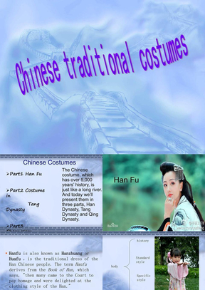 中国传统服饰-英文PPT.ppt