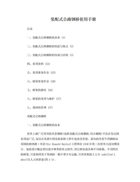 装配式公路钢桥使用手册(1).doc