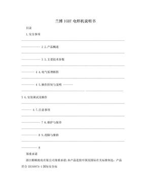 兰博IGBT电焊机说明书.doc