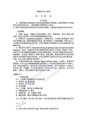 汇总   药物化学复习资料.doc
