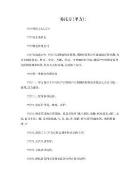 业主委员会委托小区物业管理合同范本.doc
