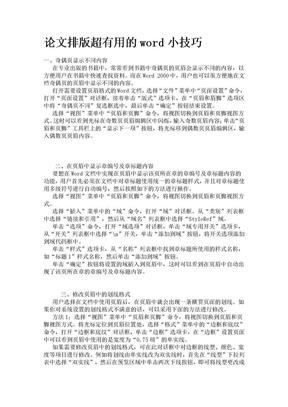 论文排版超有用的word小技巧.doc
