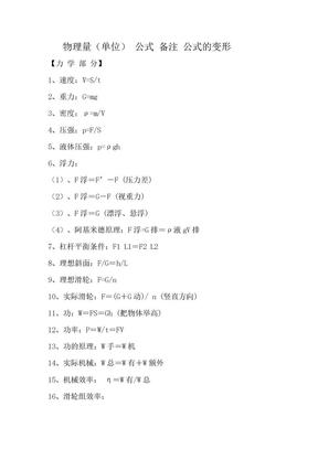 初中物理公式大全[1].doc