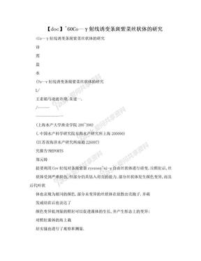 【doc】^60Co—γ射线诱变条斑紫菜丝状体的研究.doc