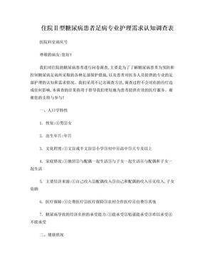 糖尿病患者调查表.doc