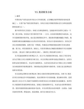 TCL集团财务分析.doc