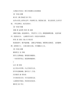 人教版小学语文一到六年级课本古诗词及日积月累集锦.doc
