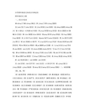 小学四年级语文知识点归纳总结.doc
