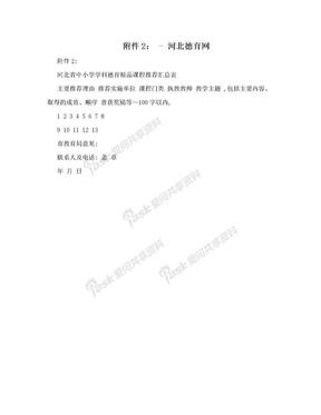 附件2: - 河北德育网.doc